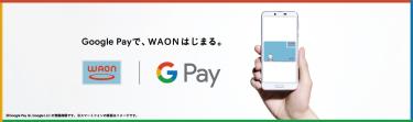 Google Payの使い方|初期設定からカード登録・解除方法まとめ