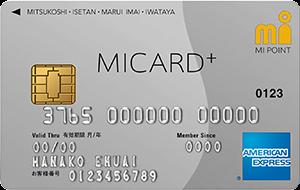 MICARD+(エムアイカードプラス)