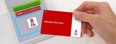 楽天Edyの使い方|初期設定からカード登録・解除方法まとめ