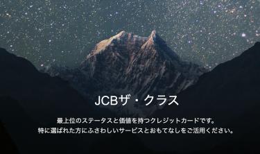 JCBザ・クラスに憧れて|JCBブランド最高ステータスのブラックカード