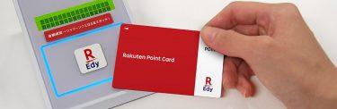 Edy-楽天ポイントカードとEdy機能付き楽天カードの使い方と2つの違い