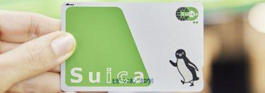 Suica(スイカ)とは?支払い方法から利用範囲までを全網羅