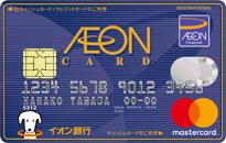 WAONキャッシュカード一体型