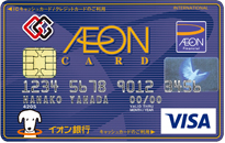 WAONクレジットカード一体型