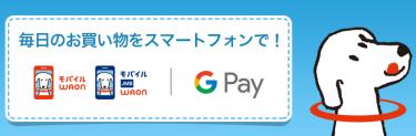WAON(ワオン)の使い方|初期設定からカード登録・解除方法まとめ