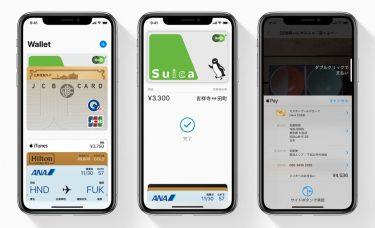 Apple Payにデビットカードを登録できない時の原因と対処法