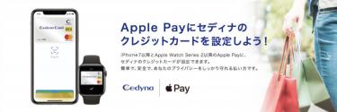 セディナカードとApple Payの登録設定方法と上手なポイントの貯め方