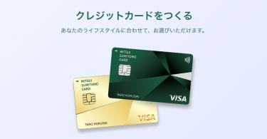 三井住友カードの解約方法|注意点とベストタイミングについて