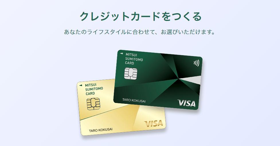 クレジットカードをつくる あなたのライフスタイルに合わせて、お選びいただけます。