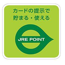 JRE加盟店のマーク
