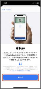 ルミネカードのApplePayへの登録方法3