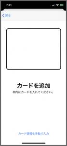 ルミネカードのApplePayへの登録方法5