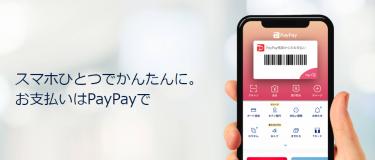 PayPayで最大20%還元の3大キャンペーン開催!3月4日からスタート