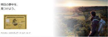 アメックス・ゴールドの年会費31,900円は特典とポイントでペイ可能!?