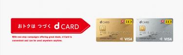 dカードとdカード GOLDどっちを選ぶべき?比較する判断基準は3つ