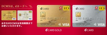 dカード/DCMXからdカード GOLDにアップグレード方法と注意点