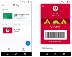 dポイント Google Pay