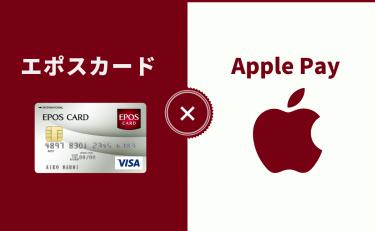 エポスカードとApple Payの登録方法と上手なポイントの貯め方