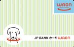 JP BANK カード WAON