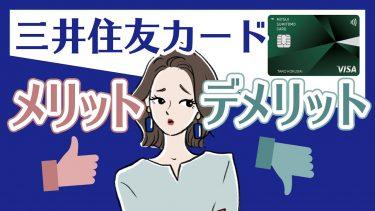 発行前に確認!三井住友カードのメリット・デメリットまとめ