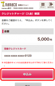 nanacoチャージクレジット申込み