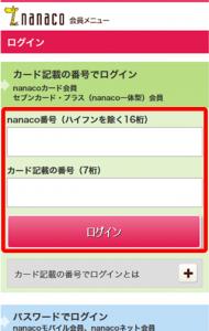 nanaco登録ログイン