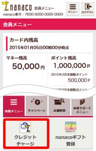 nanaco登録クレジットチャージ選択