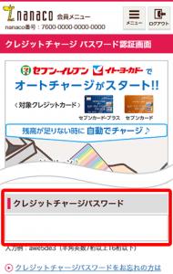 nanaco登録パスワード入力