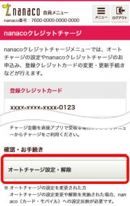 nanaco登録オートチャージ設定