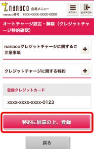nanaco登録特約内容確認