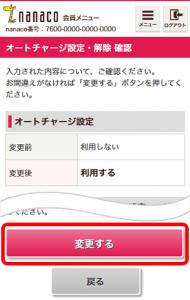 nanaco登録変更
