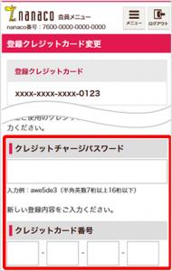 nanaco登録変更パスワード