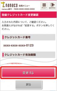 nanaco登録変更入力内容