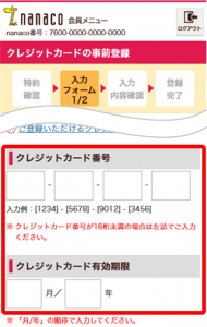 nanacoクレジット登録情報入力