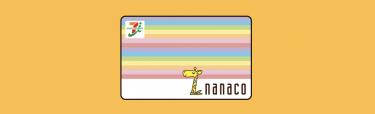 nanaco(ナナコ)の使い方|初期設定からカード登録・解除方法まとめ
