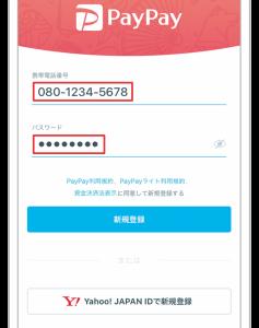 PayPay電話番号登録