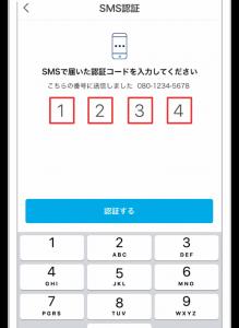 PayPay SMS認証画面