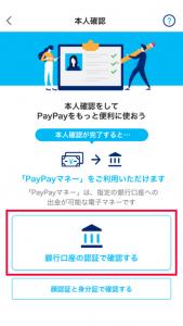 PayPay本人確認 銀行口座
