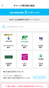 PayPayチャージ用口座登録画面