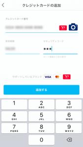 PayPayクレジットカード情報入力画面