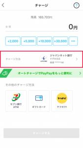 PayPayチャージ方法選択画面