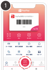 PayPay支払い画面