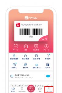 PayPayアカウント