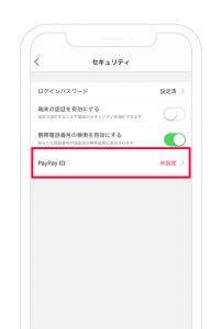 PayPay ID登録画面
