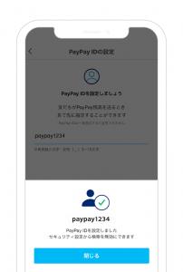 PayPay ID登録完了画面