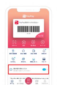 PayPay受け取り画面