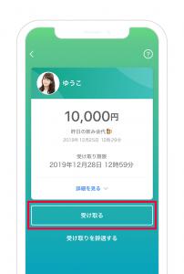PayPay入金画面
