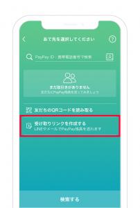 PayPay送金リンク作成