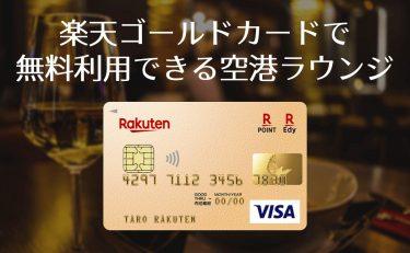 楽天ゴールドカードで無料利用できる空港ラウンジ一覧と利用方法