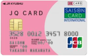 セゾンJQカード